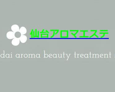 仙台アロマエステ sendai aroma beauty treatment salon~